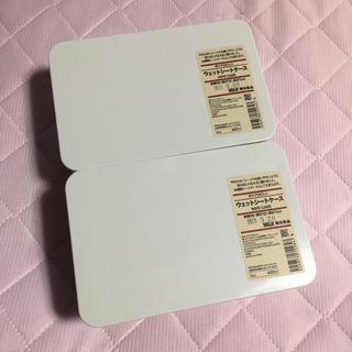 ムジルシリョウヒン(MUJI (無印良品))の無印良品 ポリプロピレン ウェットシートケース 新品 2点セット(ケース/ボックス)