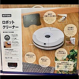 ニトリ(ニトリ)のロボットクリーナー(ルノン XR210)(掃除機)