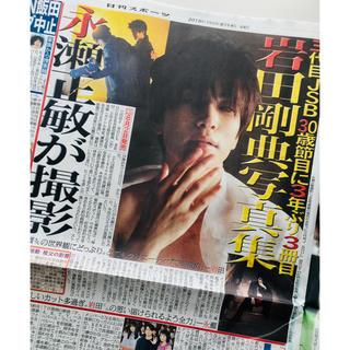 サンダイメジェイソウルブラザーズ(三代目 J Soul Brothers)の岩田剛典 新聞(印刷物)