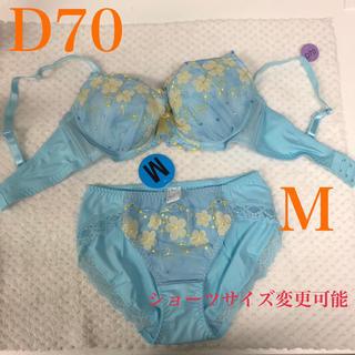 水色の花柄刺繍とイエローリボンで清楚なブラ・ショーツセットD70(ブラ&ショーツセット)