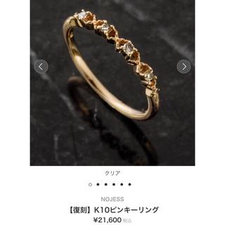 ノジェス(NOJESS)のNOJESS ノジェス K10ピンキーリング ダイヤ0.04ct 3号(リング(指輪))