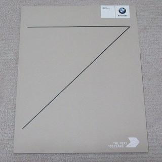ビーエムダブリュー(BMW)のBMW 7 Series 【カタログ】(カタログ/マニュアル)