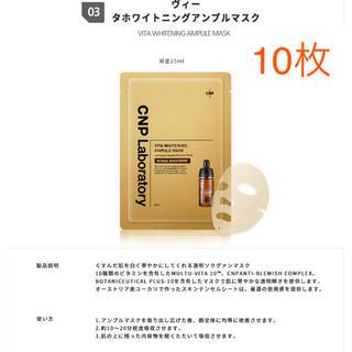チャアンドパク(CNP)の【新品未使用】CNP  ビタ ホワイトニング アンプル マスク 10枚(パック/フェイスマスク)