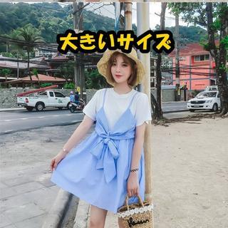 【即購入OK】大きいサイズ 重ね着風キャミソールワンピース(ミニワンピース)