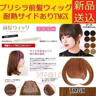 9646b0ea2638db プリシラ(PRISILA)のプリシラ耐熱前髪ウィッグサイドありちゃんTMGX(前髪ウィッグ