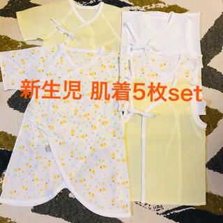 ニシマツヤ(西松屋)の♡新生児サイズの肌着5枚set♡(肌着/下着)
