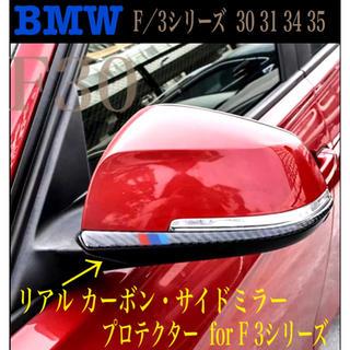 ビーエムダブリュー(BMW)のBMW F30 リアル カーボン サイド ミラー プロテクター M デザイン(車種別パーツ)