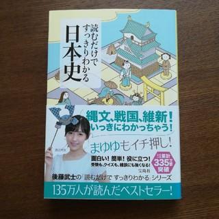 タカラジマシャ(宝島社)の読むだけですっきりわかる日本史(人文/社会)