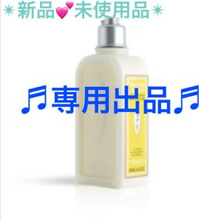 ロクシタン(L'OCCITANE)のL'OCCITANE シトラスヴァーベナ ボディミルク(250ml)(ボディローション/ミルク)