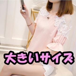 【ラス1 ピンク5XL】大きいサイズ フェミショルアンブレラスリーブトップス(シャツ/ブラウス(半袖/袖なし))