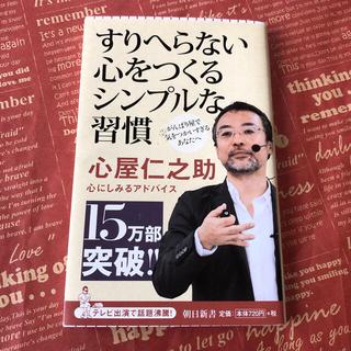 アサヒシンブンシュッパン(朝日新聞出版)のすりへらない心をつくるシンプルな習慣(その他)