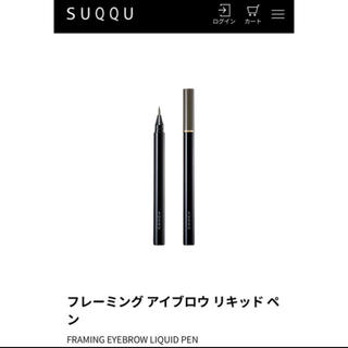 スック(SUQQU)のSUQQU フレーミングアイブロウリキッドペン(アイブロウペンシル)