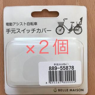 ベルメゾン(ベルメゾン)の特別価格!電動アシスト自転車 手元スイッチカバー 2個セット(パーツ)