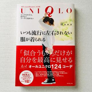 ユニクロ(UNIQLO)のHana著書 いつも流行に左右されない服が着られる ユニクロ 値下げ中(ファッション)