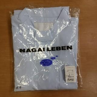 ナガイレーベン(NAGAILEBEN)の新品 ナガイレーベン ケーシー 白衣(その他)
