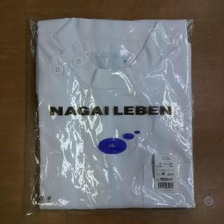 ナガイレーベン(NAGAILEBEN)の新品 ナガイレーベン ケックスター 白衣(その他)