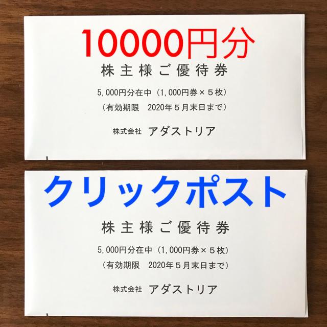 LOWRYS FARM(ローリーズファーム)のアダストリア株主優待10000円 最新 チケットの優待券/割引券(ショッピング)の商品写真