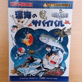 アサヒシンブンシュッパン(朝日新聞出版)の深海のサバイバル   科学漫画サバイバル シリーズ(絵本/児童書)