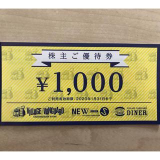 ヴィレッジヴァンガード 割引券 5枚 ポイント消化 金券 優待(ショッピング)