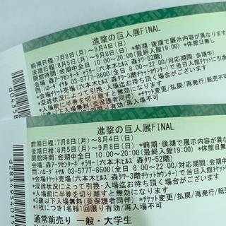 進撃の巨人展FINAL チケット 2枚(その他)