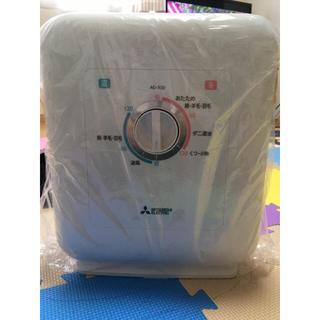 ミツビシ(三菱)の布団乾燥機 三菱 美品(衣類乾燥機)
