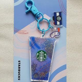 スターバックスコーヒー(Starbucks Coffee)のスタバ キーホルダー キーケース スターバックス Starbucks(キーホルダー)