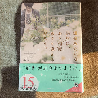 カドカワショテン(角川書店)の運命みたいな偶然に、あと何度めぐり逢えるだろう。(住まい/暮らし/子育て)