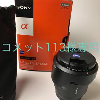ソニー(SONY)のソニー Zeiss Distagon 24mm A マウント(レンズ(単焦点))