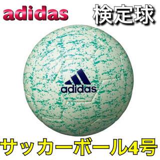 アディダス(adidas)のadidas アディダス サッカーボール4号 小学生用(ボール)