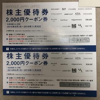 マウジー(moussy)のバロックジャパンリミテッド株主優待券 4,000円分(ショッピング)