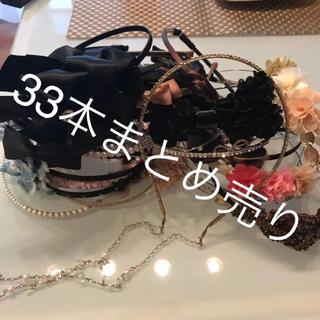 ジルスチュアート(JILLSTUART)のカチューシャ 33本まとめ売り ジル スチュアート 他(カチューシャ)