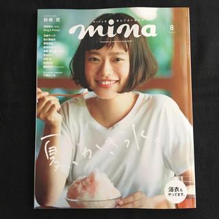 ミナペルホネン(mina perhonen)のmina 2019年 8月号 杉咲花 浴衣 カキ氷(ファッション)