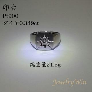 印台 リング Pt900 ダイヤモンド 0.349ct(リング(指輪))