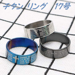 チタン リング 17号【3色タイプ/選択自由】 (リング(指輪))