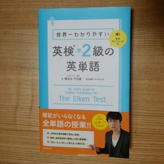 カドカワショテン(角川書店)の世界一わかりやすい 英検準2級の英単語(資格/検定)