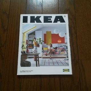 イケア(IKEA)のIKEA 2019年度 春夏カタログ(住まい/暮らし/子育て)