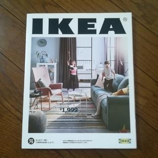 イケア(IKEA)のIKEA 2019年度カタログ(住まい/暮らし/子育て)