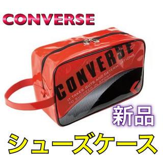コンバース(CONVERSE)のCONVERSE コンバース シューズケース ブラック×レッド(その他)