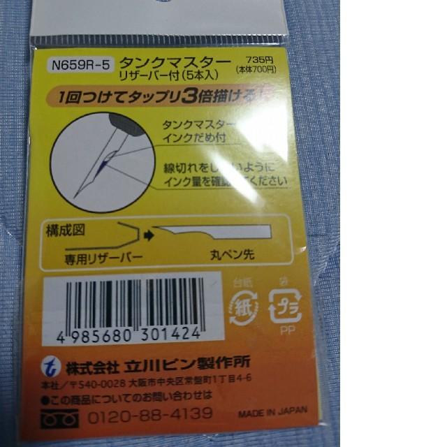 NIKKO(ニッコー)の丸ペン 3倍 インク長持ち NIKKO N659R-5 エンタメ/ホビーのアート用品(コミック用品)の商品写真