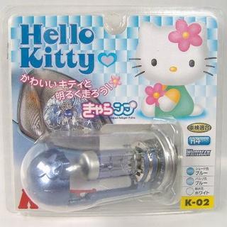 ハローキティ(ハローキティ)の【未開封】KOITO ハローキティ 自動車用ヘッドランプ電球 きゃらンプ H4(汎用パーツ)