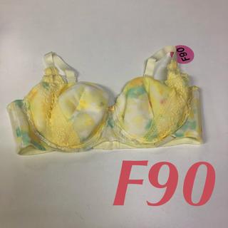 フラワープリントが可愛いブラ単品 F90(ブラ)