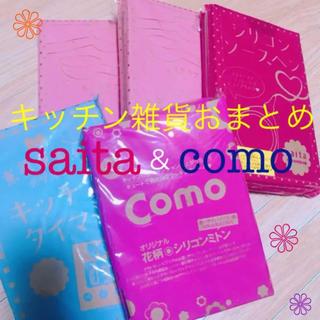 新品 キッチン雑貨セット saita como 東原亜希デザイン(収納/キッチン雑貨)
