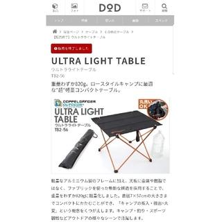 ドッペルギャンガー(DOPPELGANGER)のDOD DOPPELGANGER  TB2-56 ウルトラライトテーブル(テーブル/チェア)
