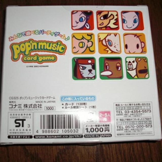KONAMI(コナミ)のレア?当時物/ポップンミュージック カードゲーム(未使用) エンタメ/ホビーのゲームソフト/ゲーム機本体(その他)の商品写真