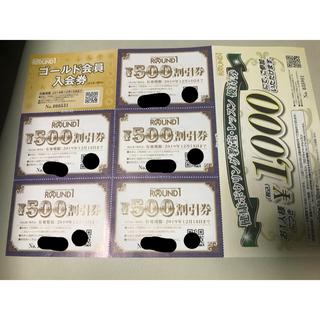 ラウンドワン 割引券 株主優待(ボウリング場)