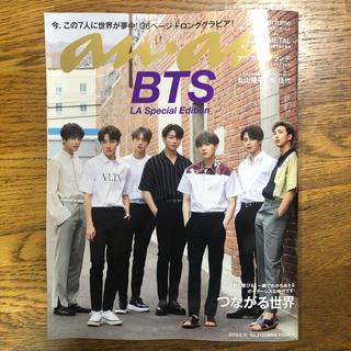ボウダンショウネンダン(防弾少年団(BTS))のBTS anan 本 雑誌  special ver.(その他)