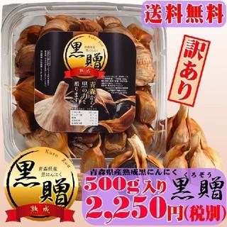 青森県産熟成黒にんにく『黒贈』(野菜)