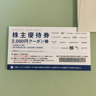 マウジー(moussy)のバロックジャパンリミテッド株主優待(ショッピング)