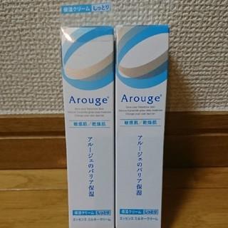 アルージェ(Arouge)のアルージェ エッセンスミルキークリーム 保湿クリーム×2点(フェイスクリーム)