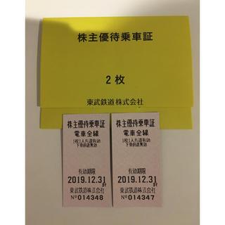 東武鉄道株式会社 株主優待(鉄道乗車券)